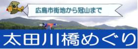 太田川橋めぐり