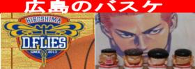広島のバスケット
