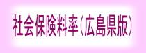 社会保険料率(広島県版)