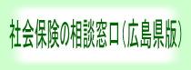 社会保険の相談窓口(広島県版)