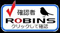 ROBINS確認者です